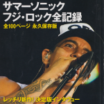 Anthony Kiedis on cover Rockin' On 2011 magazine Red Hot Chili Peppers Rockin' On 2011