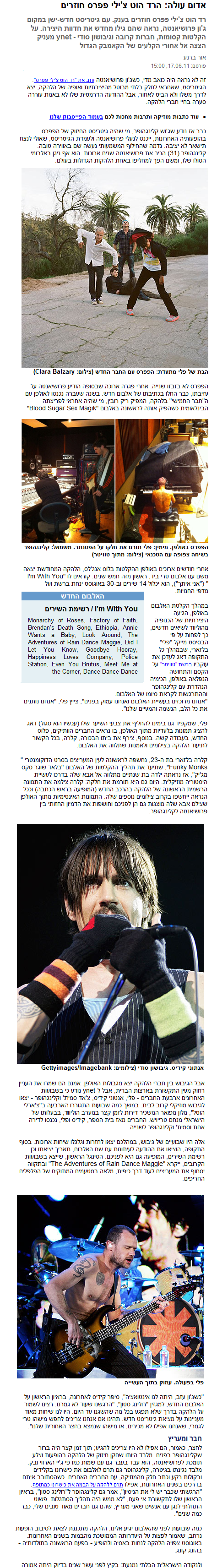 israel RHCP red hot chili peppers