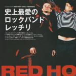 showcase-2006-rhcp-japan-1