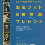 showcase-2006-rhcp-japan-23